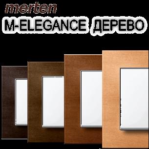 Merten M-Elegance Дерево