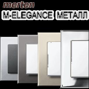 Merten M-Elegance Металл